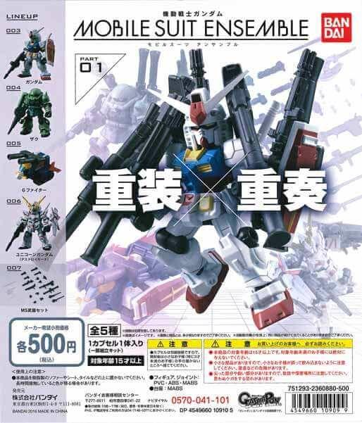機動戦士ガンダム MOBILE SUIT ENSEMBLE PART01(20個入り)