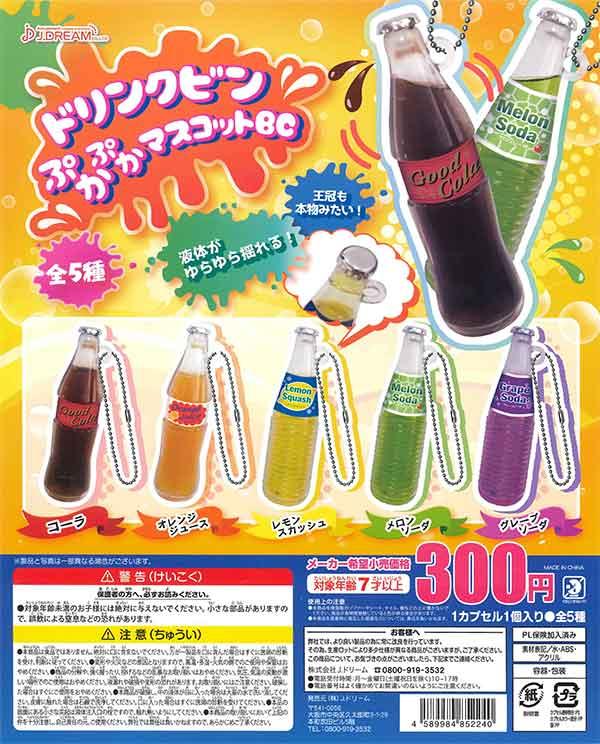 ドリンクビン ぷかぷかマスコットBC(40個入り)