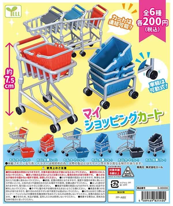 マイ ショッピングカート(50個入り)
