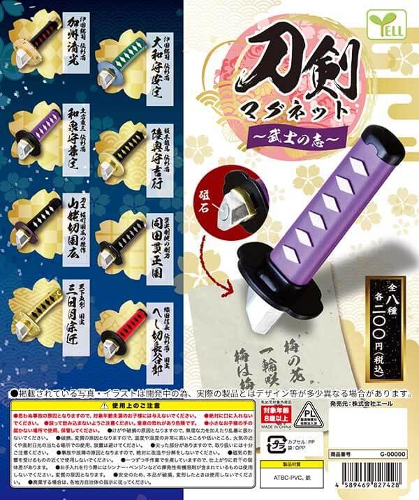 刀剣マグネット~武士の志~(50個入り)