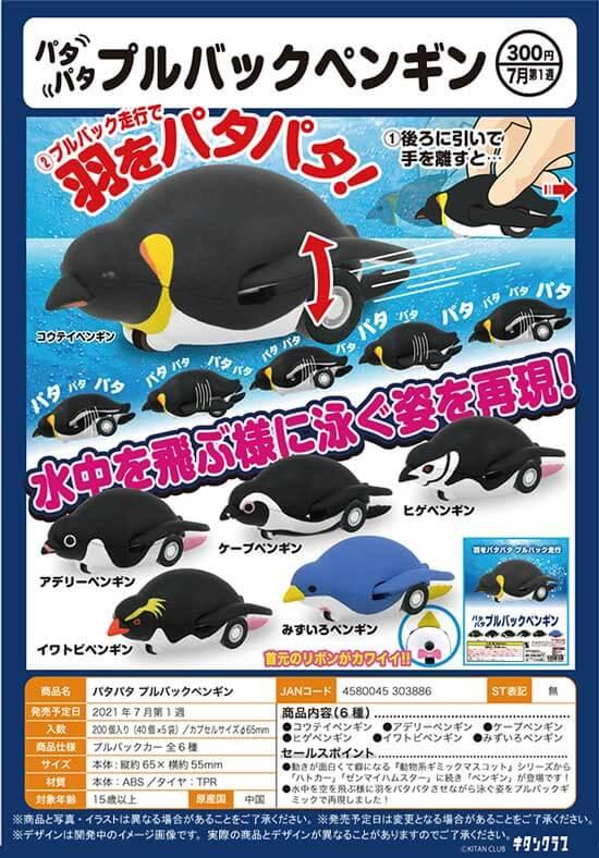 パタパタプルバックペンギン(40個入り)