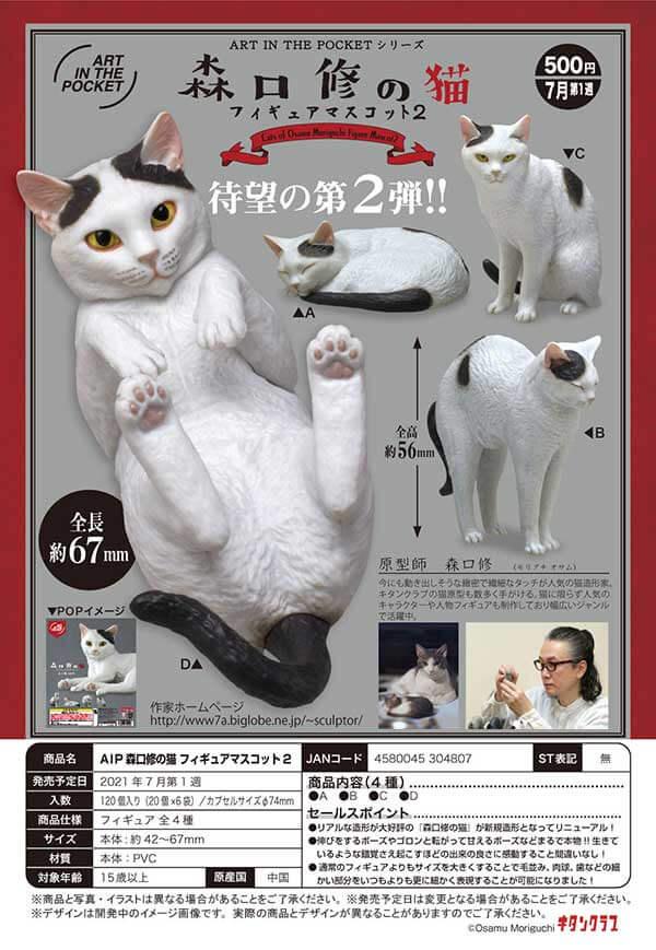 AIP森口修の猫 フィギュアマスコット2(20個入り)