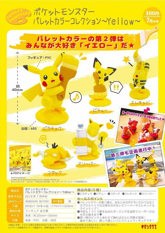 ポケットモンスター パレットカラーコレクション~Yellow~(50個入り)