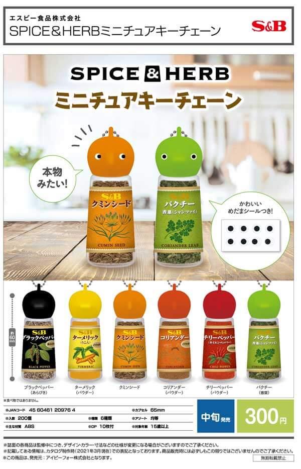 エスビー食品株式会社 SPICE&HERBミニチュアキーチェーン(40個入り)