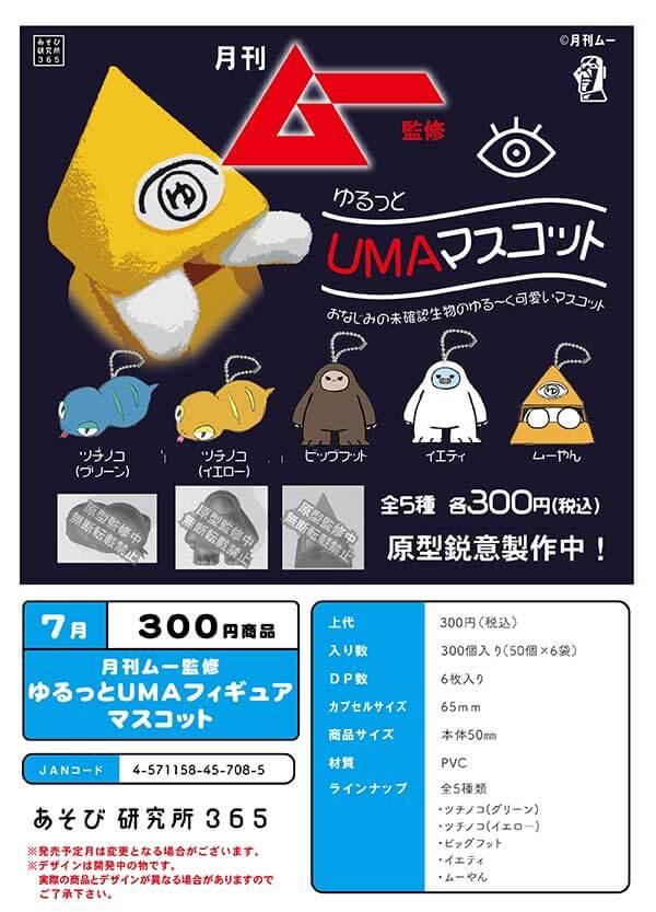 月刊ムー監修 ゆるっとUMAフィギュアマスコット(50個入り)