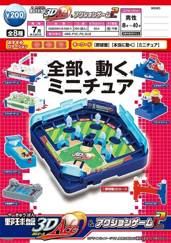 野球盤3Dエース&アクションゲーム2(50個入り)
