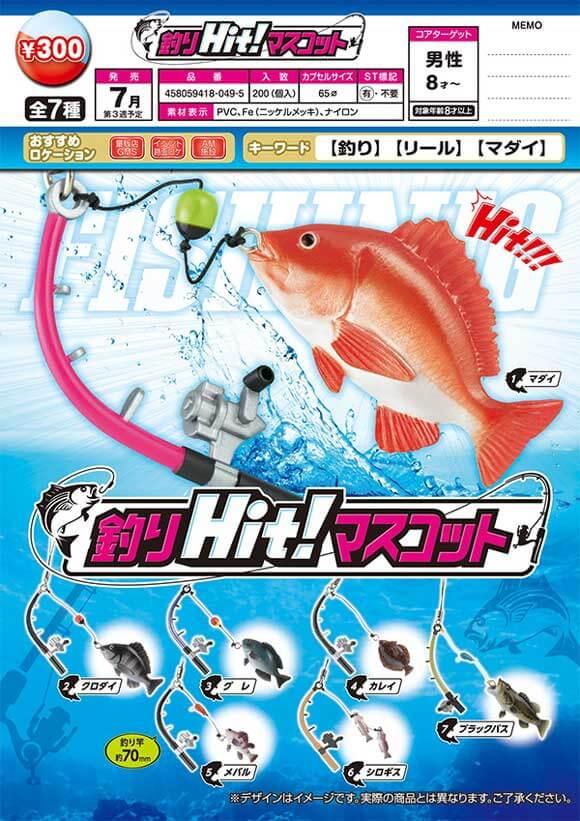 釣りHit!マスコット(40個入り)