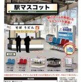 駅マスコット(40個入り)