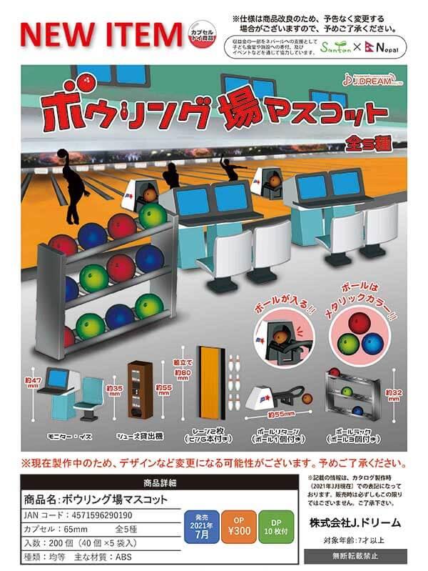 ボウリング場マスコット(40個入り)