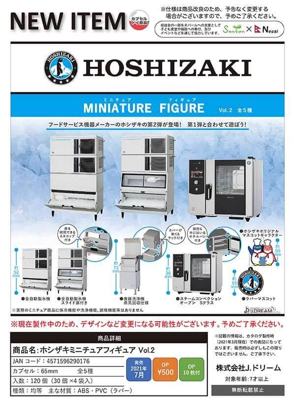 ホシザキミニチュアフィギュア Vol.2(30個入り)
