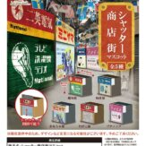 シャッター商店街マスコット(40個入り)
