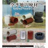 空き地の廃材 ミニチュアマスコット2(50個入り)