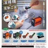 溶接機と電動工具マスコット2(40個入り)
