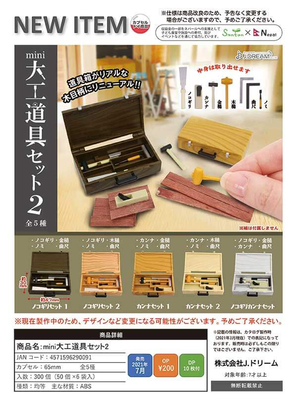 mini大工道具セット2(50個入り)