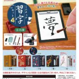 ミニチュア習字セット4(50個入り)