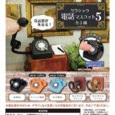 クラシック電話マスコット5(40個入り)