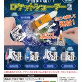 宇宙まで届け!ロケットシューター2(40個入り)