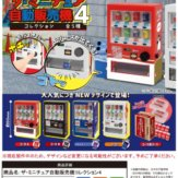 ザ・ミニチュア自動販売機コレクション4(40個入り)