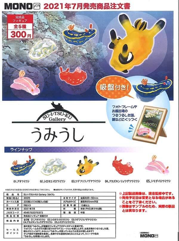 SU-I-TSU-KU Gallery うみうし(40個入り)