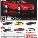 1/64 NSX(NA1) Honda COLLECTION(30個入り)