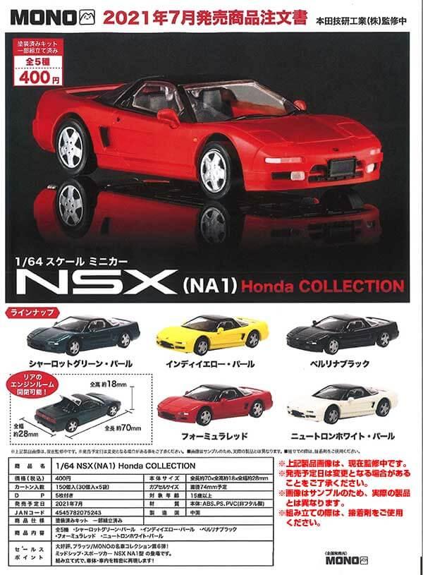 1/64 NSX(NA1) Honda COLLECTION(30個入り)