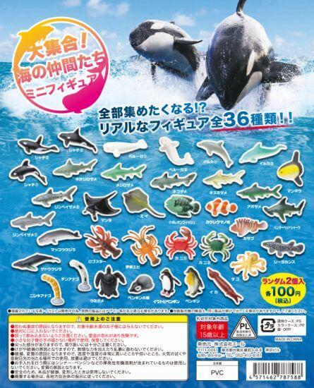 大集合!海の仲間たちミニフィギュア(100個入り)