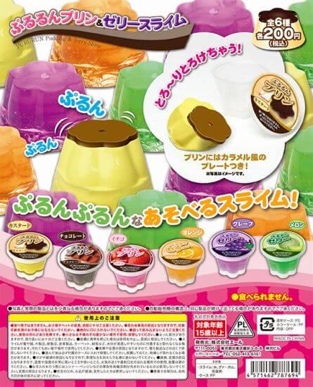ぷるるんプリン&ゼリースライム(50個入り)