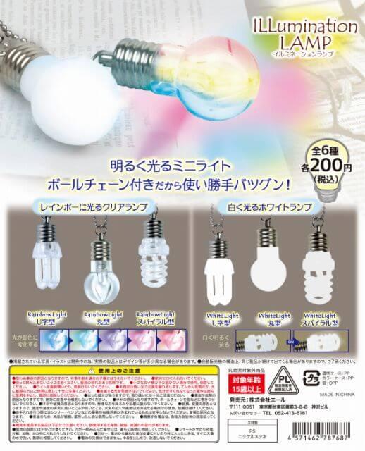 イルミネーションランプ(50個入り)