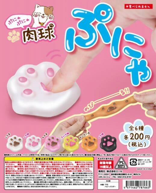 ぷにゃぷにゃ肉球(50個入り)