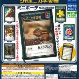 ジャポニカ学習帳ミニポーチ ~あの頃セレクション~(40個入り)