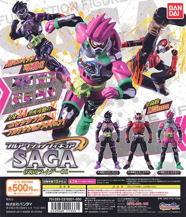 フルアクションフィギュア SAGA 仮面ライダー01(20個入り)