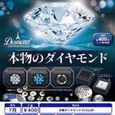 本物ダイヤモンド 3 COLOR(30個入り)
