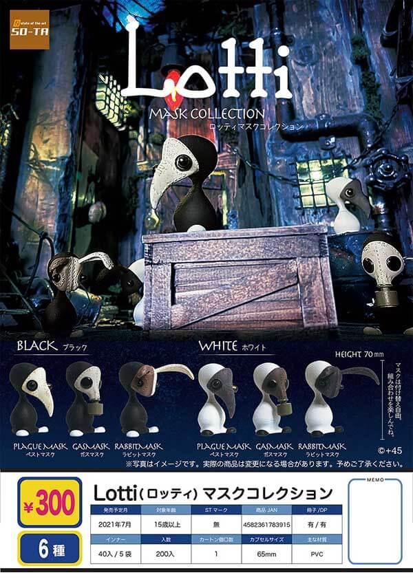 Lotti マスクコレクション(40個入り)
