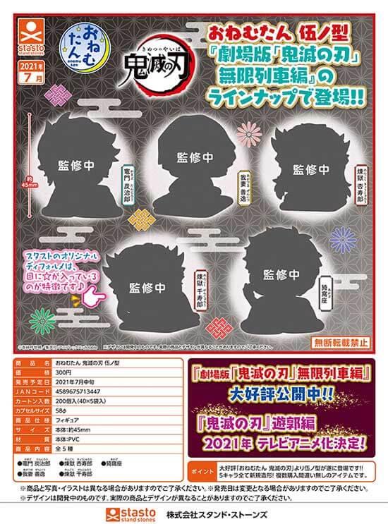 おねむたん 鬼滅の刃 伍ノ型(40個入り)