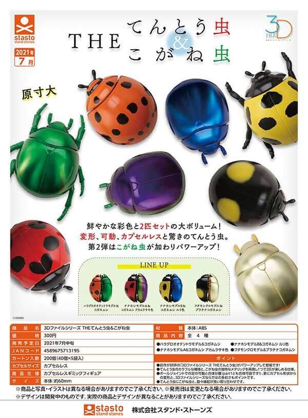 3Dファイルシリーズ THE てんとう虫&こがね虫(40個入り)