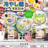超リアル!コンビニ冷やし麺マスコット(40個入り)