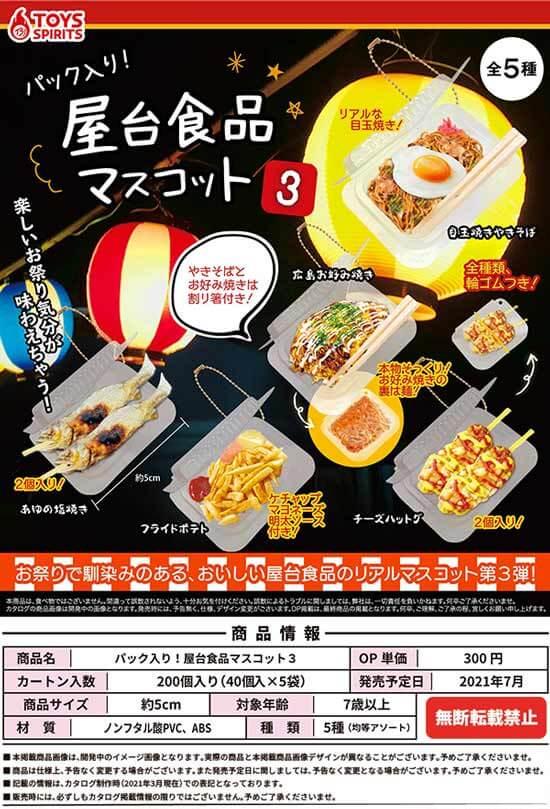 パック入り!屋台食品マスコット3(40個入り)