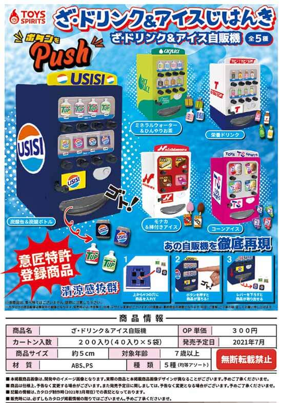 ざ・ドリンク&アイス自販機(40個入り)
