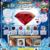 高級アクセサリー用 本物宝石コレクション(40個入り)