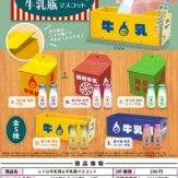 レトロ牛乳箱&牛乳瓶マスコット(50個入り)