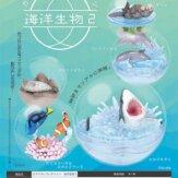 カプリウムコレクション海洋生物2(20個入り)