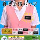 TAMA-KYU 自己主張バッジ(50個入り)