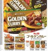 エスビー食品株式会社 ゴールデンカレーポーチコレクション(40個入り)