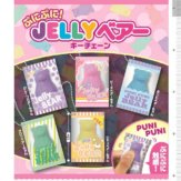 コロコロコレクション ぷにぷに!JELLYベアーキーチェーン(50個入り)