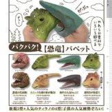 コロコロコレクション パクパク!【恐竜】パペット(50個入り)