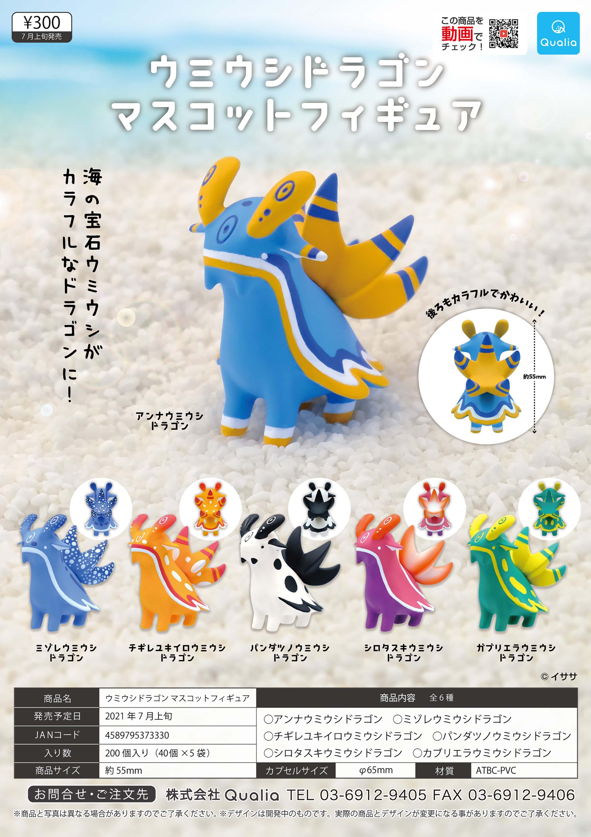 ウミウシドラゴン マスコットフィギュア(40個入り)