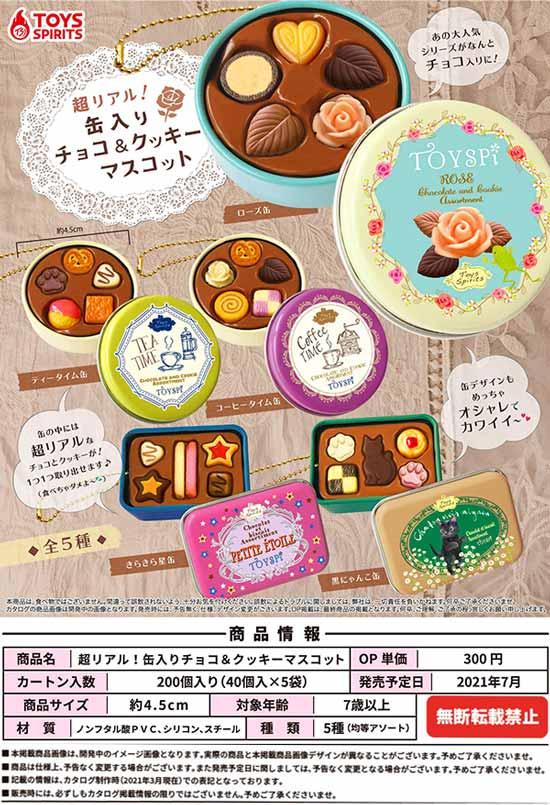 超リアル!缶入りチョコ&クッキーマスコット(40個入り)