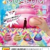 UNKO MUSEUM びっくり BIG! うんこスクイーズ(20個入り)