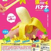 のびのびっ!皮付きバナナ(50個入り)
