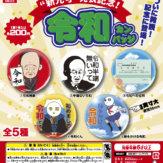 """""""新元号""""発表記念! 令和カンバッジ(50個入り)"""